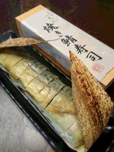 焼鯖寿司-日本料理一ゑん(いちえん) 京都府福知山-